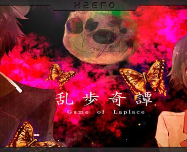 Ranpo Kitan Game of Laplace