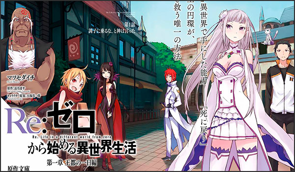 Re Zero - Re:Zero Kara Hajimeru Isekai Seikatsu | Manga | 11/11 | Mega