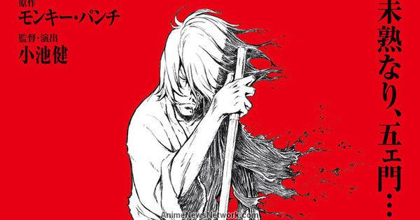 Lupin The Third Chikemuri no Ishikawa Goemon