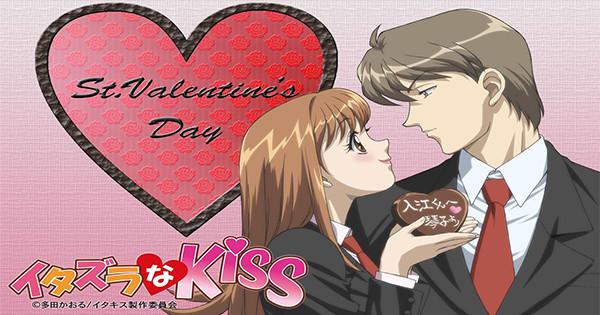 Ver Online Itazura na Kiss