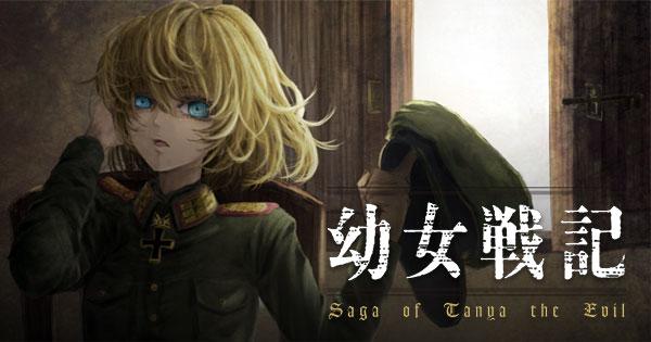 Youjo Senki - Youjo Senki | Sub Español | HD 720p | Mega / Uptobox / 1Fichier