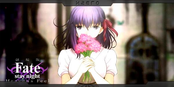 Fate/stay night-Heaven's Feel I. presage flower