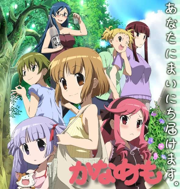 KANAMEMO mejores anime de comedia